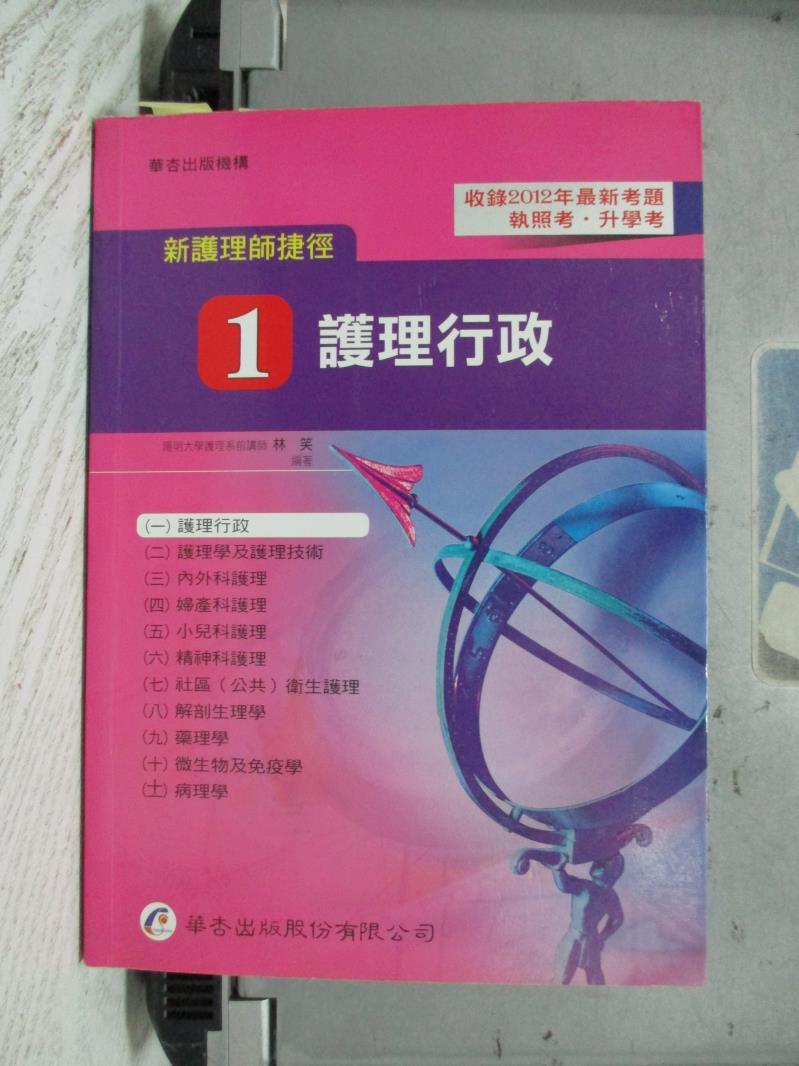【書寶二手書T2/進修考試_NPK】新護理師捷徑(一)護理行政_林笑