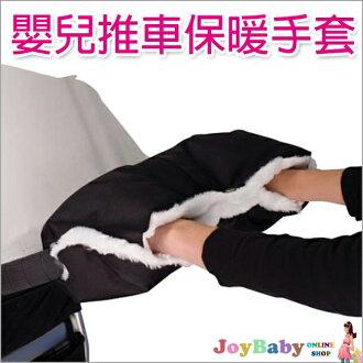 冬天推車必備加厚毛嬰兒推車保暖手套 外出保暖手套 防凍手套【JoyBaby】