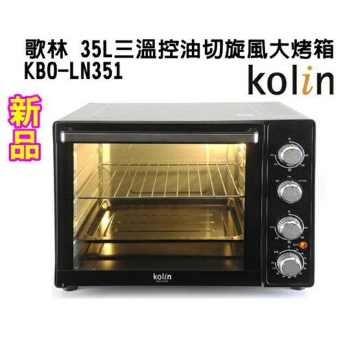 【歌林】35公升三溫控油切旋風大烤箱KBO-LN351 保固免運-隆美家電