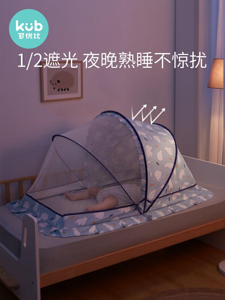 折疊蚊帳 可優比兒童蚊帳罩可折疊免安裝防蚊寶寶蚊帳兒童床蚊帳遮光全罩式『XY14540』