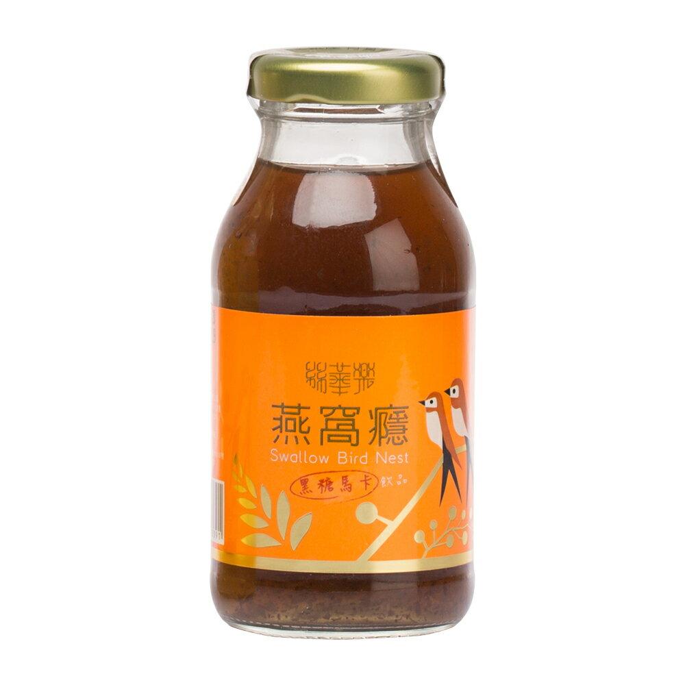絲華樂燕窩癮|黑糖馬卡 單瓶195ml