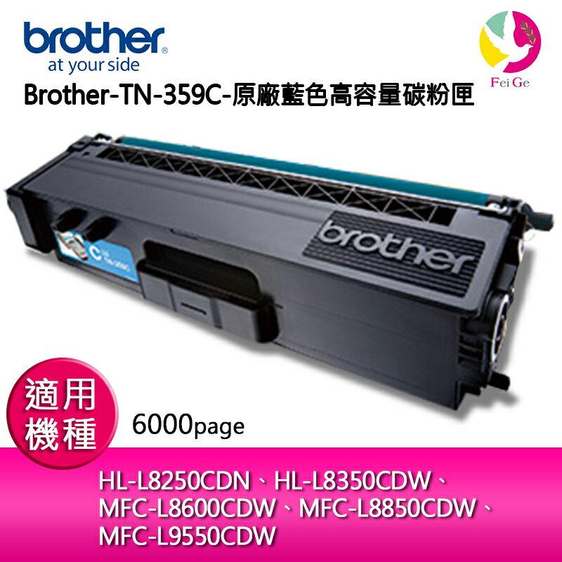 ★下單最高21倍點數送★   Brother TN-359C 原廠藍色高容量碳粉匣 適用機種:HL-L8250CDN、HL-L8350CDW、 MFC-L8600CDW、MFC-L8850CDW、 M..
