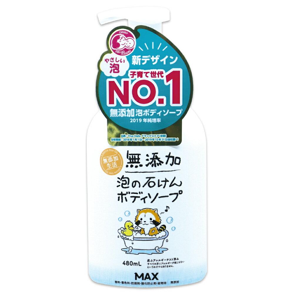 MAX小浣熊無添加潔淨沐浴泡泡480mL - 日本必買 日本樂天熱銷Top 日本樂天熱銷