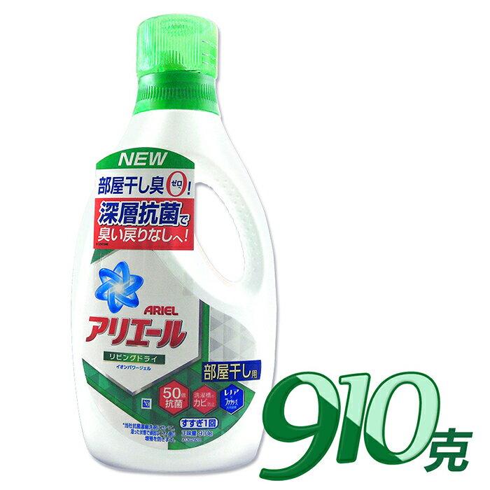 【ARIEL】日本 綠色 深層抗菌 藍色 潔淨消臭 50倍抗菌 超 濃縮 洗衣精 P&G 原裝進口