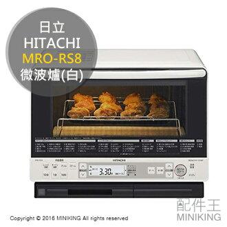 【配件王】 日本代購 附中說 HITACHI 日立 MRO-RS8 白 蒸汽烘烤 微波爐 多功能烤箱