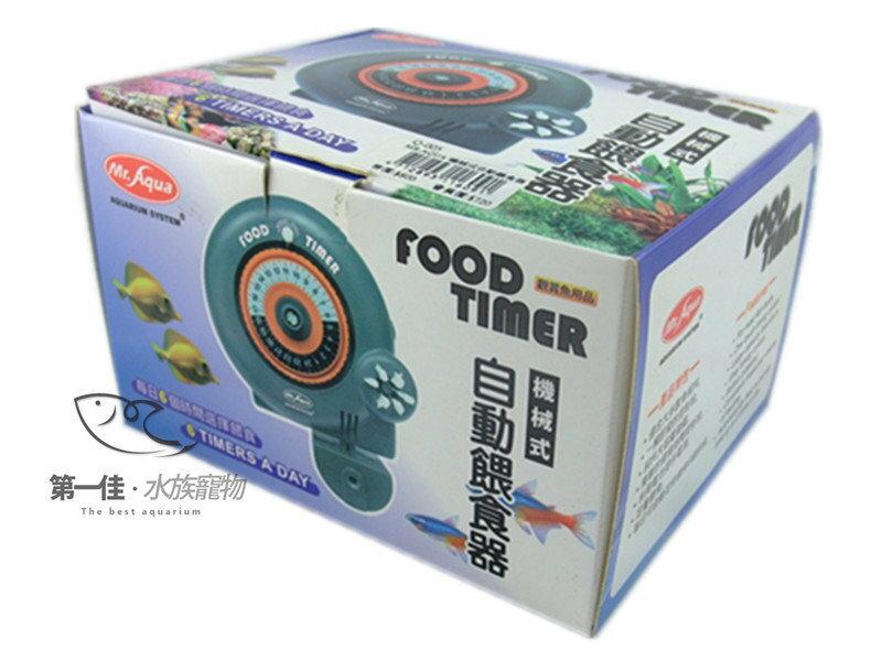 [第一佳水族寵物]台灣水族先生Mr.Aqua 機械式自動餵食器 (每日可自動定時餵食6個時段) 免運