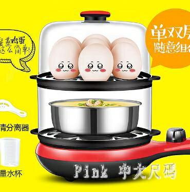 火爆搶購 蒸蛋器煮蛋器煎蛋器小型迷你煎鍋全自動斷電家用插電雞蛋早餐神器 JY7076