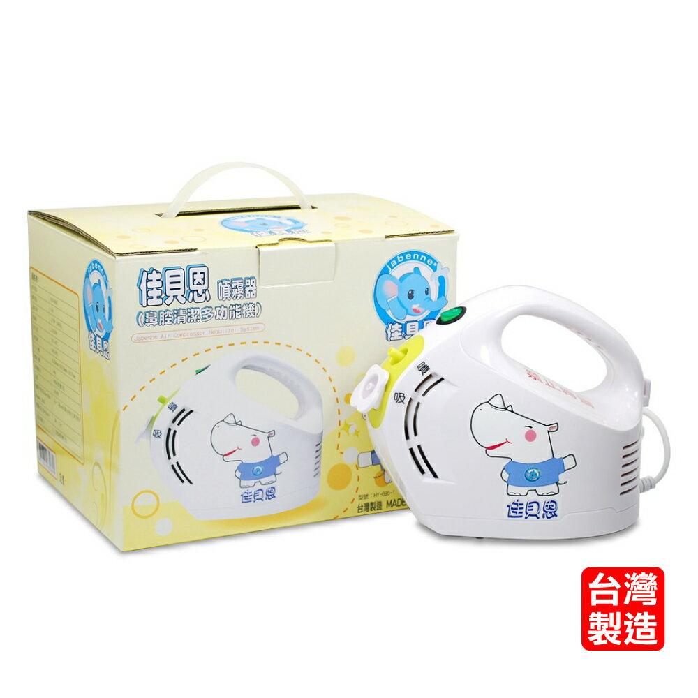 佳貝恩 小犀牛 電動吸鼻器 電動潔鼻機 HY-696-1 (台灣製造) 專品藥局【2017124】
