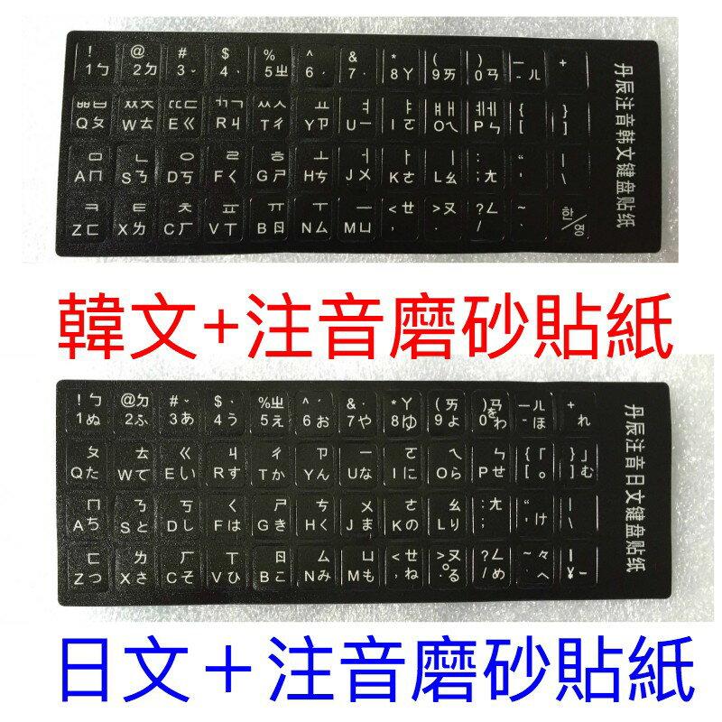 鍵盤貼紙 磨砂材質 韓文+英文+注音 (日文+英文+注音)高品質 磨砂觸感 防水霧膜 字體清晰 不反光 學韓文必備
