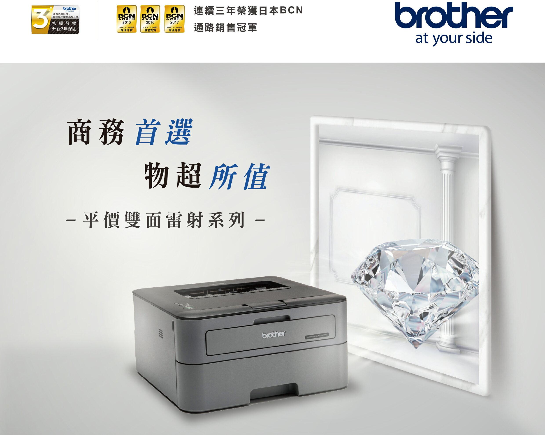 Brother HL-L2320D 黑白雷射自動雙面印表機