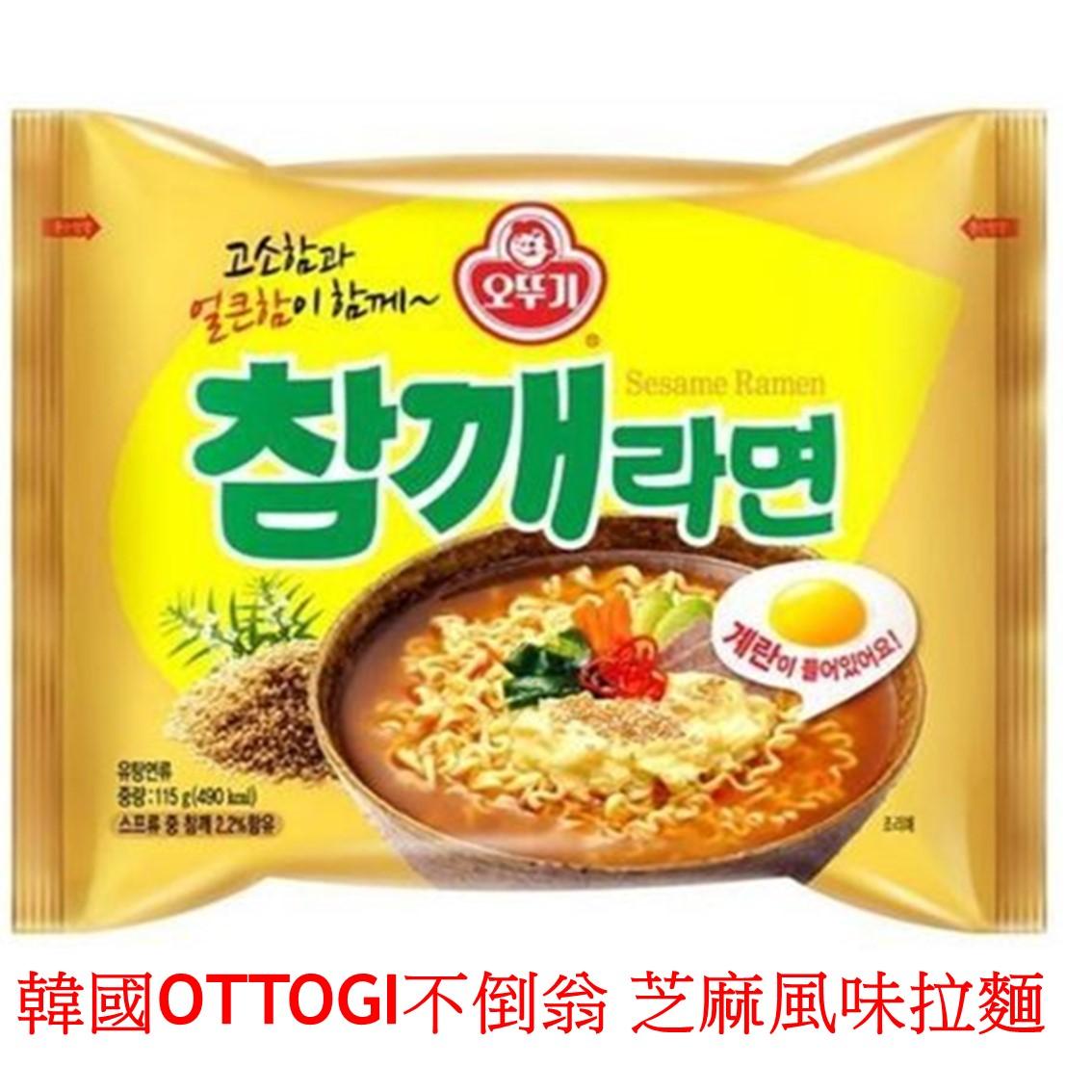 【$35】韓國OTTOGI不倒翁 芝麻風味拉麵 泡麵 【樂活生活館】
