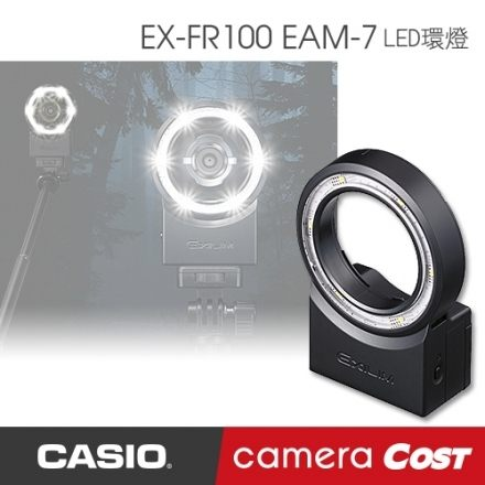 CASIO FR-100 FR100 原廠配件 LED環燈 EAM-7 公司貨 燈圈 環型燈 可調節三種亮度 - 限時優惠好康折扣