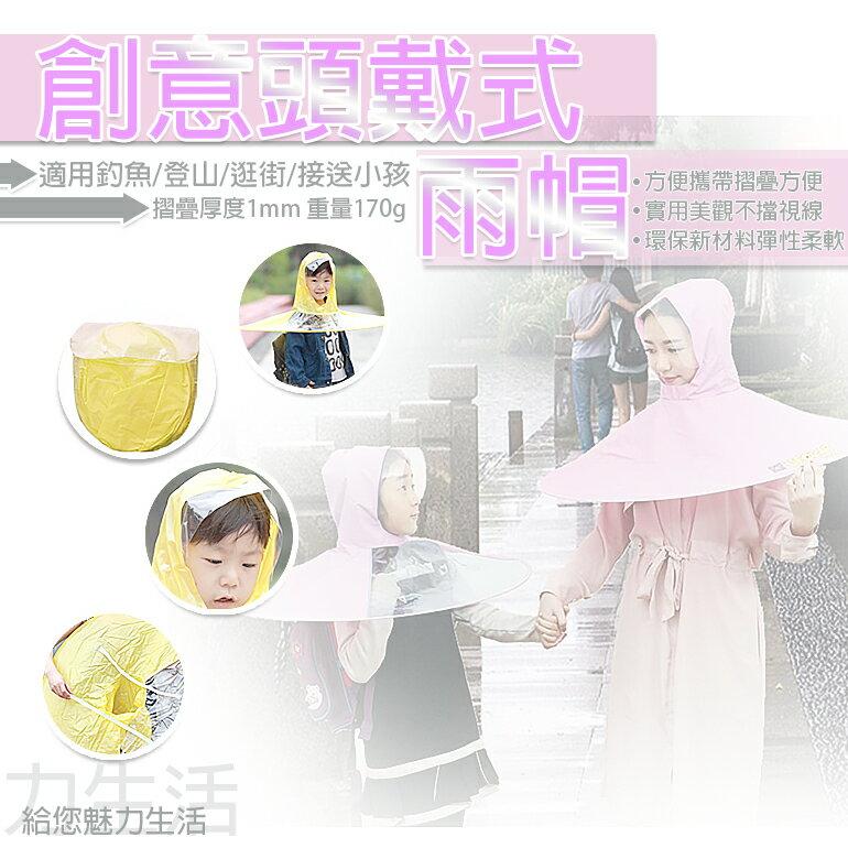 飛碟款 雨傘 帽 韓版 時尚 流行 兒童 雨衣 創意 無骨 雨傘 雨衣 雨帽 頭戴式