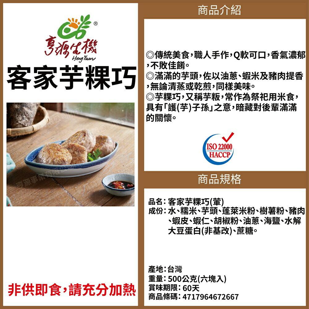 【亨源生機】客家芋粿巧(需冷藏)  500公克/6入 客家 芋粿巧 傳統美食 無防腐劑 無味精 葷食