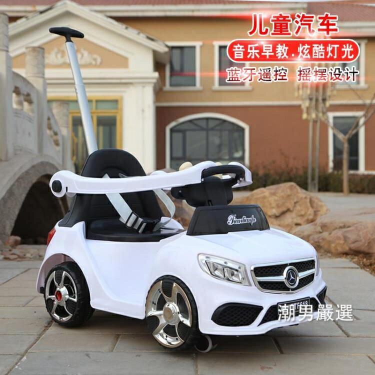兒童騎乘兒童電動車四輪遙控汽車1-3歲嬰幼兒車帶搖擺可坐推寶寶玩具車xw 七夕節禮物 1