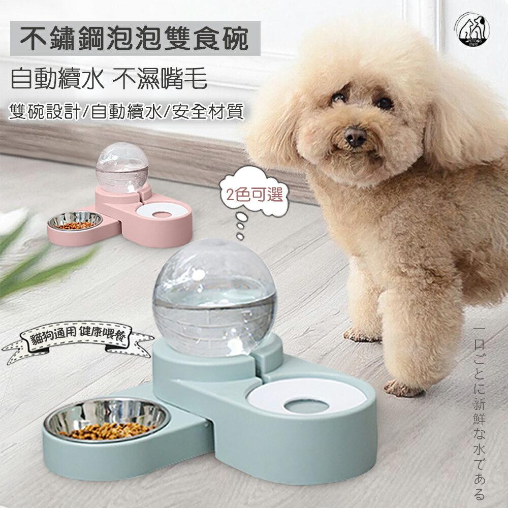 [即刻寄] 不鏽鋼泡泡寵物雙碗 分體式雙碗 自動續水 粉色 藍色