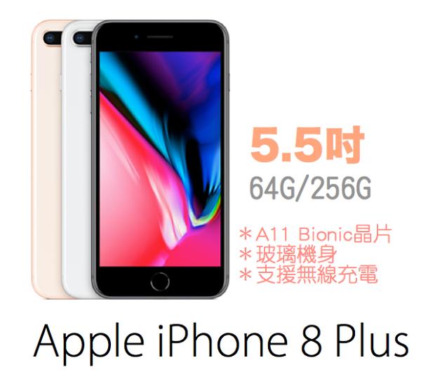 【分期零利率】AppleiPhone8Plus5.5吋256GB台灣原廠公司貨保固一年男生聖誕交換禮物
