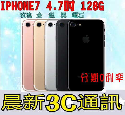 [晨新3C]APPLE I PHONE 7 /128G 現貨