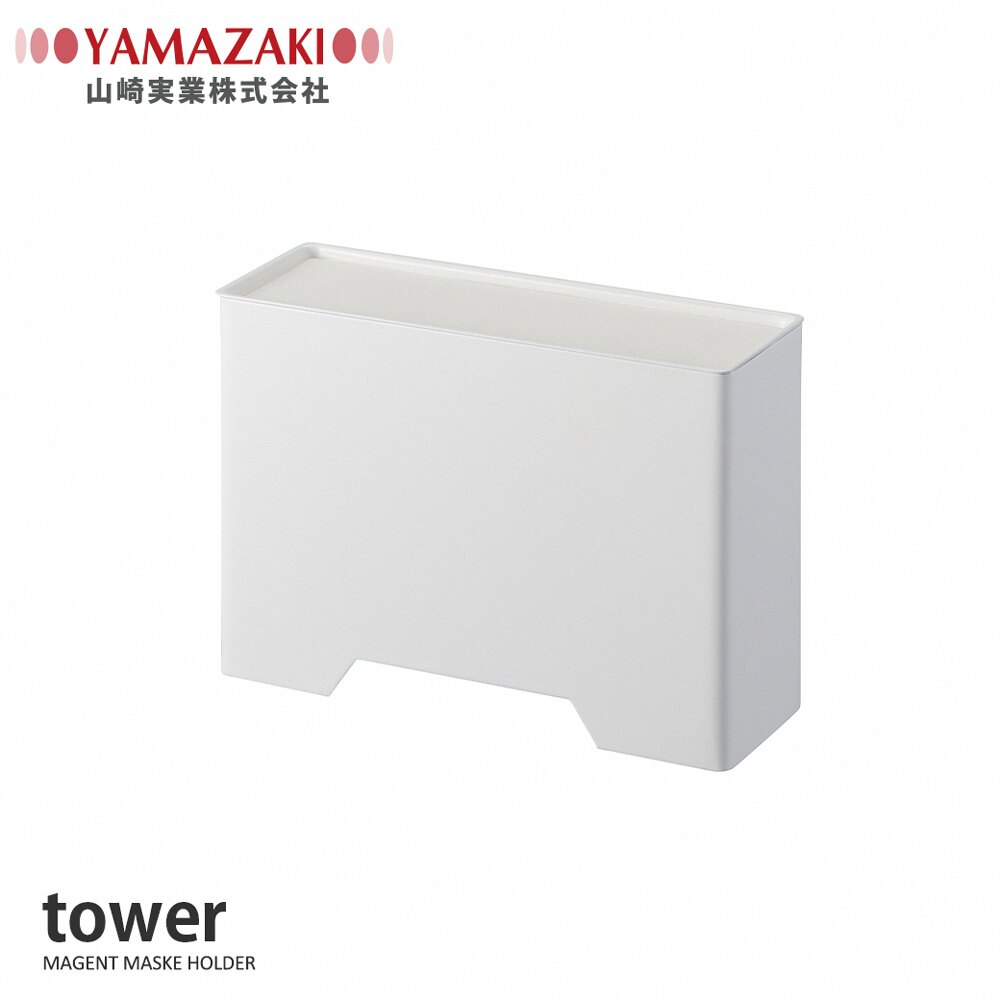 日本【YAMAZAKI】tower磁吸式口罩收納盒(白)★飾品架 / 收納架 / 收納盒 / 急救箱 2