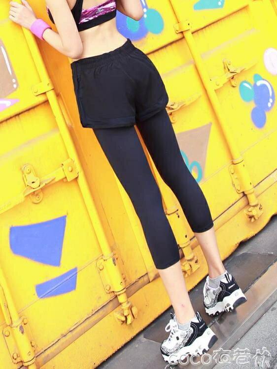 假兩件運動褲假兩件防走光運動褲女跑步瑜伽速干健身褲夏季彈力七分緊身褲子【居家家】