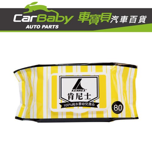 【車寶貝推薦】肯尼士 嬰幼兒柔濕巾(加蓋)-80抽