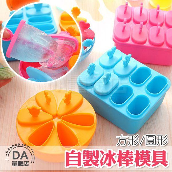 DA量販店:《DA量販店》圓形冰棒盒6格模具冰棍雪糕自製顏色隨機(V50-2033)