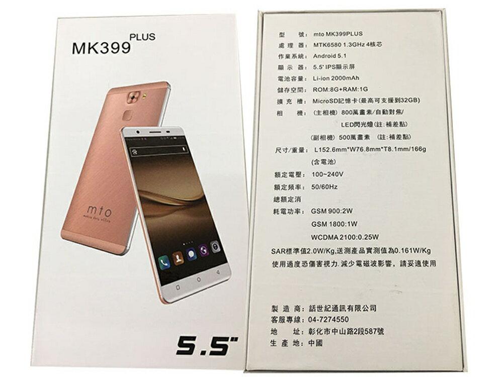 MTO-全新MTO MK399 Plus 自動對焦 閃光燈 [現貨]