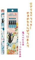 魔女宅急便周邊商品推薦【真愛日本】15121100050 12入鉛筆-黑貓城市花園 魔女宅急便 黑貓 奇奇貓 鉛筆 書寫 文具用品