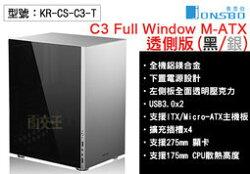 【尋寶趣】JONSBO C3 MATX 透側版 鋁鎂合金機殼 U3*2 ITX M-AT 電腦機殼 KR-CS-C3-T