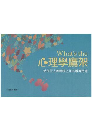 What,s the 心理學鷹架 二版