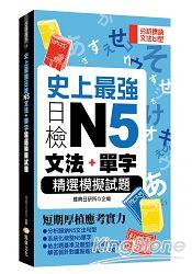 史上最強日檢N5文法+單字精選模擬試題 0