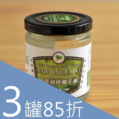 【3小罐85折】鮮粹 冷萃初榨椰子油 ~現榨離心製程 油質清爽穩定 ~ / 250ml 0