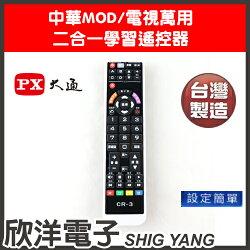 ※ 欣洋電子 ※ PX大通 中華電信MOD+TV學習二合一遙控器(CR-3)