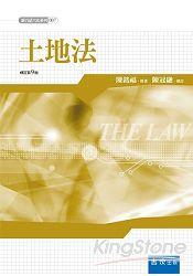 土地法[9版]