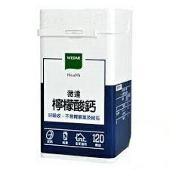【小資屋】Wedar 薇達 檸檬酸鈣(120顆/瓶)效期:2019.6