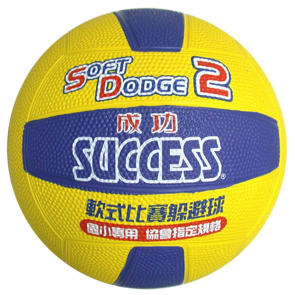 Success成功 #2軟式比賽躲避球