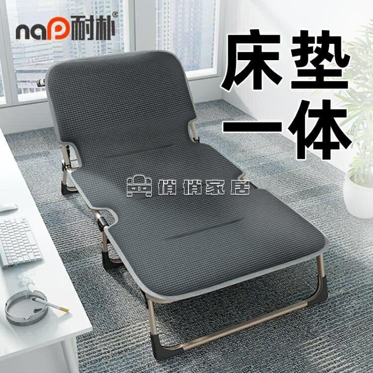 摺疊躺椅 耐樸折疊床單人床辦公室午休家用午睡床簡易便攜行軍床多功能躺椅YYJ 交換禮物