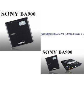全新SONY BA900電池[BA900] XPERIA TX LT29i~Xperia J ST26i XPERIA(陸版)