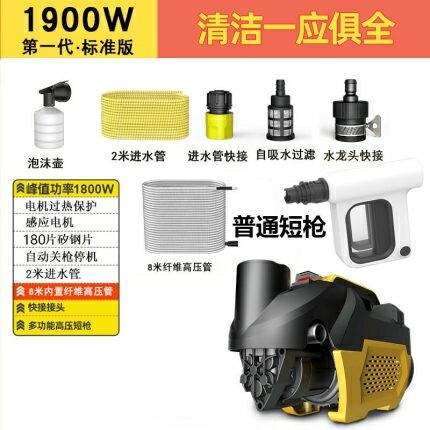 洗車機神器超高壓水泵220v家用便攜式大功率水槍刷車全自動清洗機