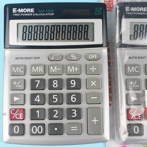 E-MORE計算機 MS-120E 國家考試專用計算機 中型12位數/一台入{促250}