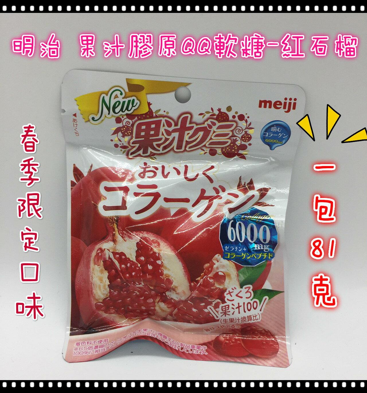 ?含發票?季節限定?日本明治果汁膠原QQ軟糖紅石榴口味?一包81克?春季限定 糖果 點心 零食 Q彈?