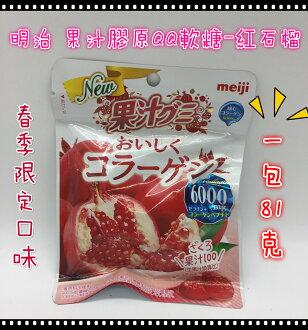 ❤含發票❤季節限定❤日本明治果汁膠原QQ軟糖紅石榴口味❤一包81克❤春季限定 糖果 點心 零食 Q彈❤