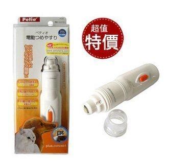 《滿千加購》日本PETIO[犬貓用-寵物電動磨甲器]磨指甲機/美甲器/磨甲器/磨甲機/磨指甲
