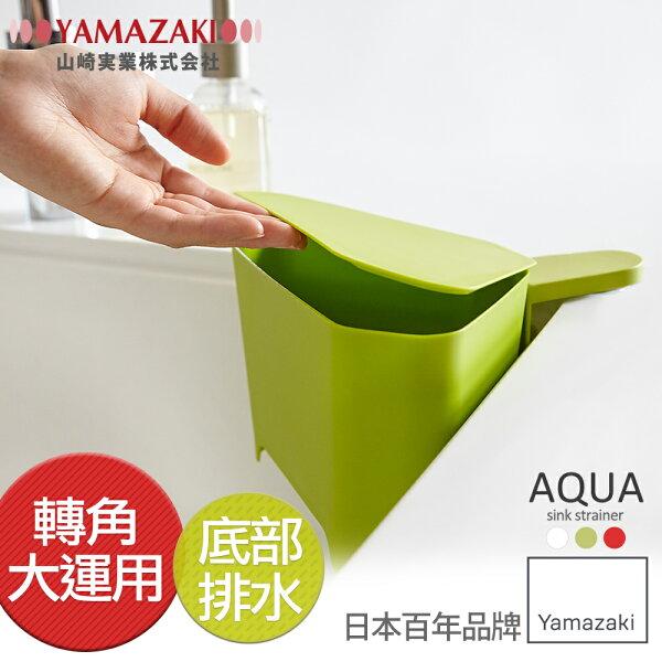 日本【YAMAZAKI】AQUA吸盤式轉角收納桶(綠)★收納桶居家收納