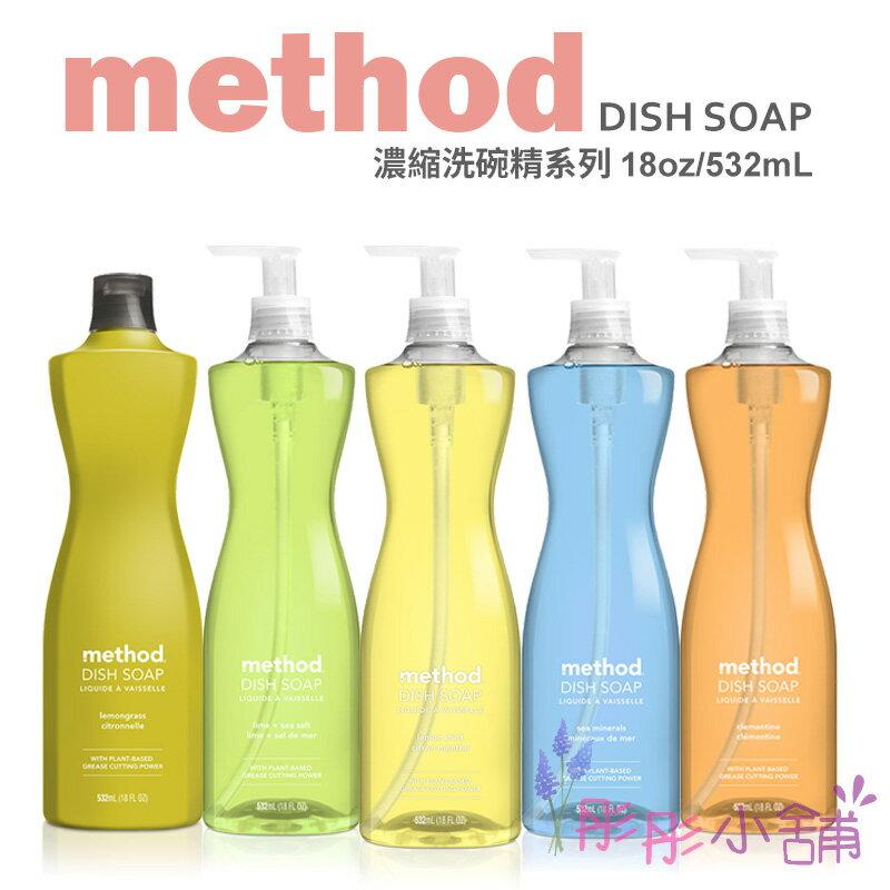 【彤彤小舖】Method Dish Soap 濃縮洗碗精系列 532ml 草本 萊姆薄荷 粉紅葡萄柚 原裝平行輸入