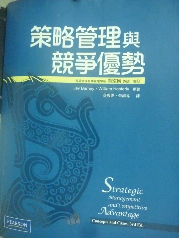 【書寶二手書T6/大學商學_XFT】策略管理與競爭優勢_翁望回、蔡馥陞、張雍昇