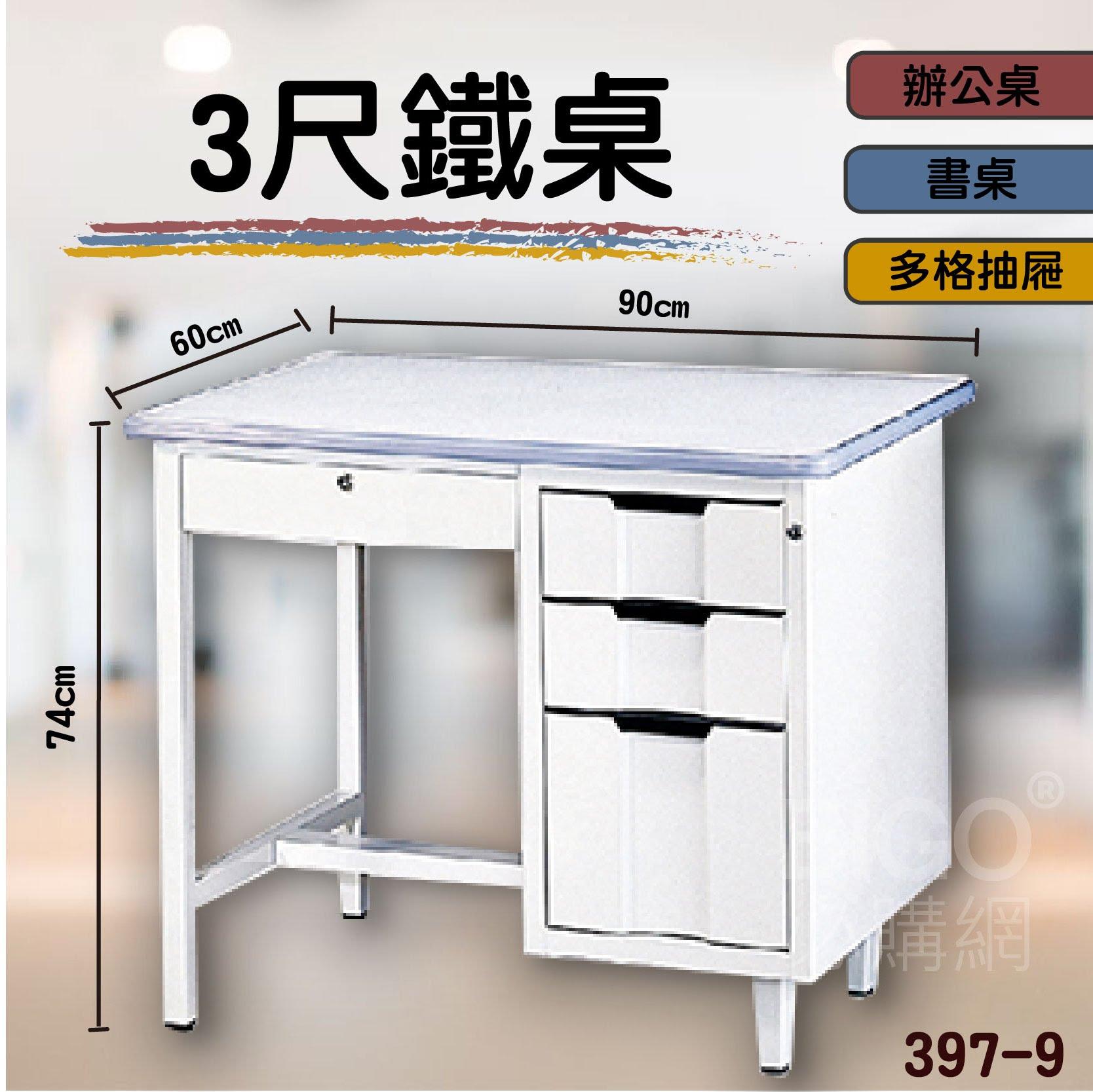 款➤3尺鐵桌 397-9 桌子 書桌 電腦桌 辦公桌 主管桌 抽屜櫃  學校 辦公室 會議室