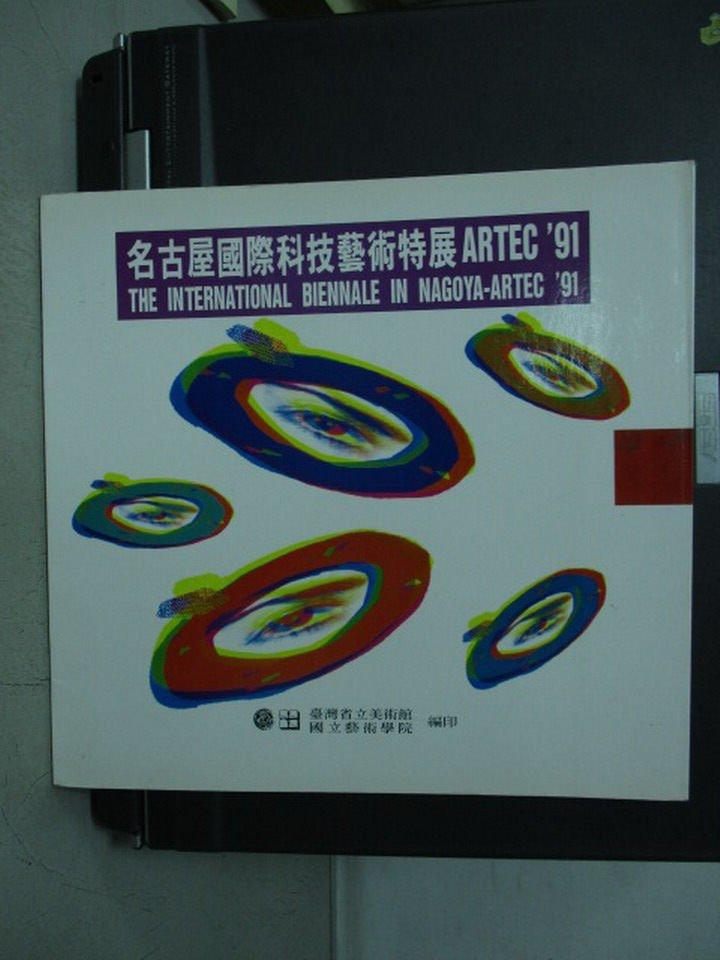 【書寶二手書T5/藝術_YDN】名古屋國際科技藝術特展ARTEC'91