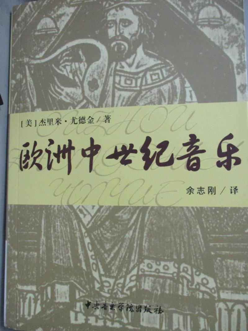 【書寶 書T1/音樂_INC】歐洲中世紀音樂_余志剛譯