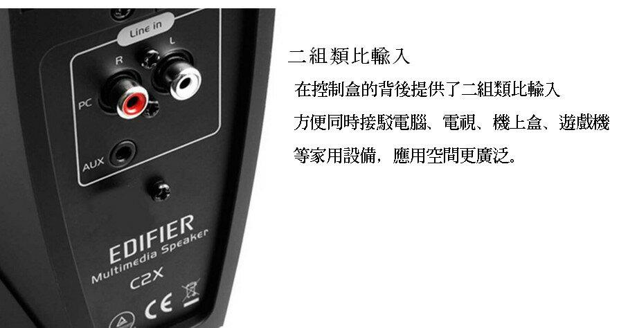 喇叭 宅配免運費 EDIFIER C2X 2.1聲道 無線遙控 電腦多媒體喇叭電視音響英雄聯盟CS電腦周邊音箱LOL 6